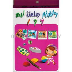 Arabic Numbers Flash Cards - Arabic Only - 28 Cards - 5.75""