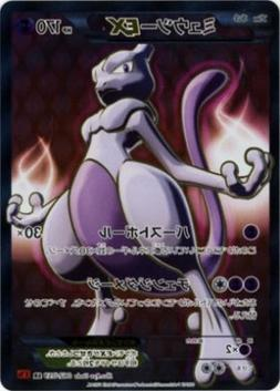 Pokemon TCG / MewtwoEX  / Red Flash  / Japanese Single Card