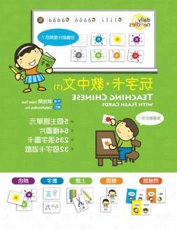 Teaching Chinese with Flashcards Level I: Traditional Chines